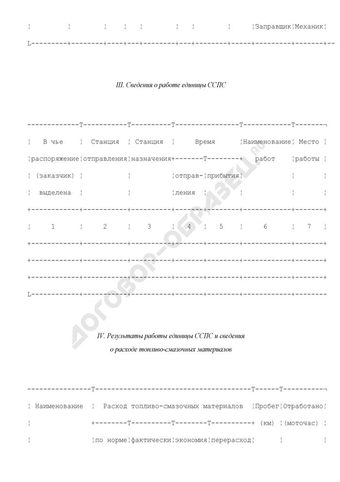 Маршрутный лист специального самоходного подвижного состава (ССПС) железных дорог Российской Федерации. Форма N АУ-12. Страница 3