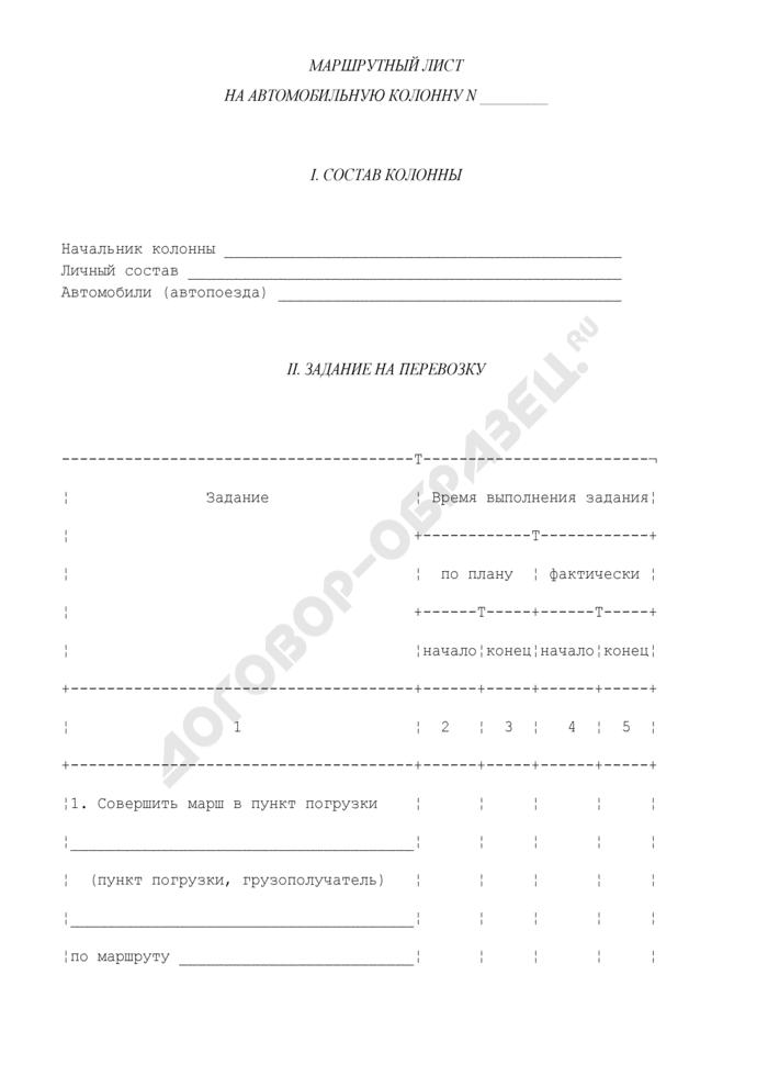 Маршрутный лист на автомобильную колонну во внутренних войсках МВД России. Страница 1
