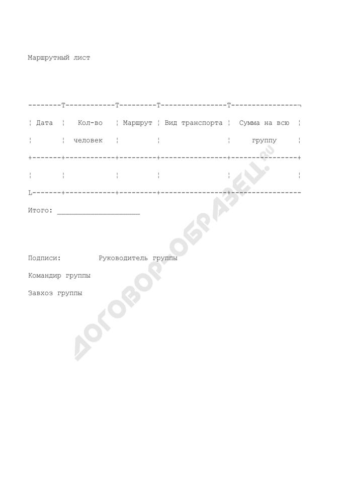 Маршрутный лист на внутримаршрутные переезды при отсутствии проездных документов. Страница 1