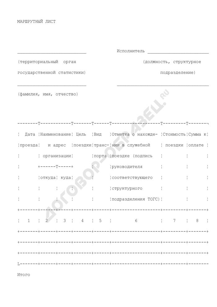 Маршрутный лист для возмещения сотрудникам Росстата стоимости проезда в связи с выполнением служебных обязанностей. Страница 1