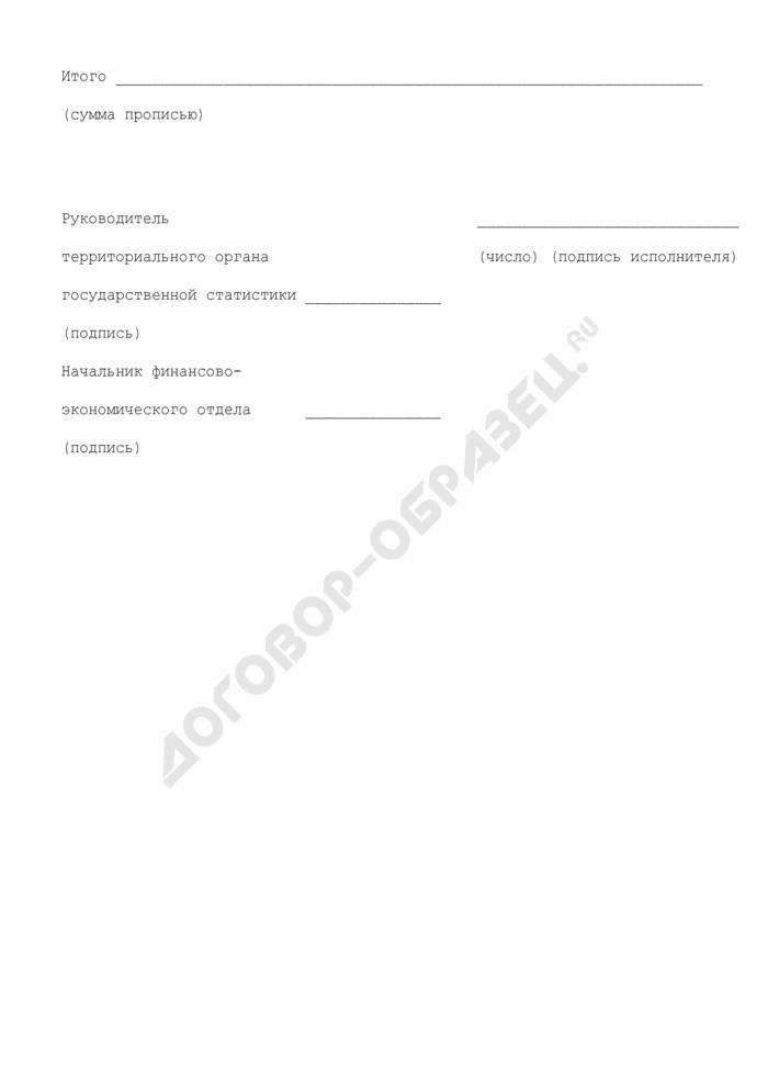 Маршрутный лист для возмещения сотрудникам Росстата стоимости проезда в связи с выполнением служебных обязанностей. Страница 2