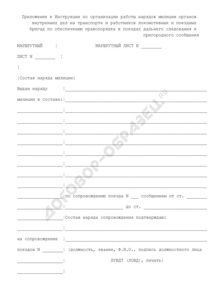 Маршрутный лист наряда милиции органов внутренних дел на транспорте для работы по обеспечению правопорядка в поездах дальнего следования и пригородного сообщения. Страница 1
