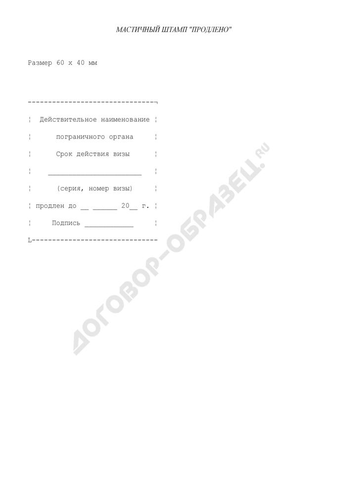 """Мастичный штамп """"продлено"""" для визы в пунктах пропуска через государственную границу Российской Федерации. Страница 1"""