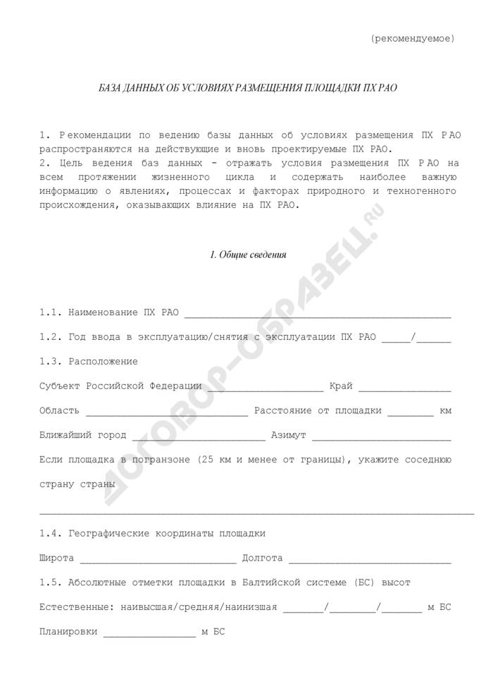 База данных об условиях размещения площадки пунктов хранения радиоактивных отходов (рекомендуемая форма). Страница 1