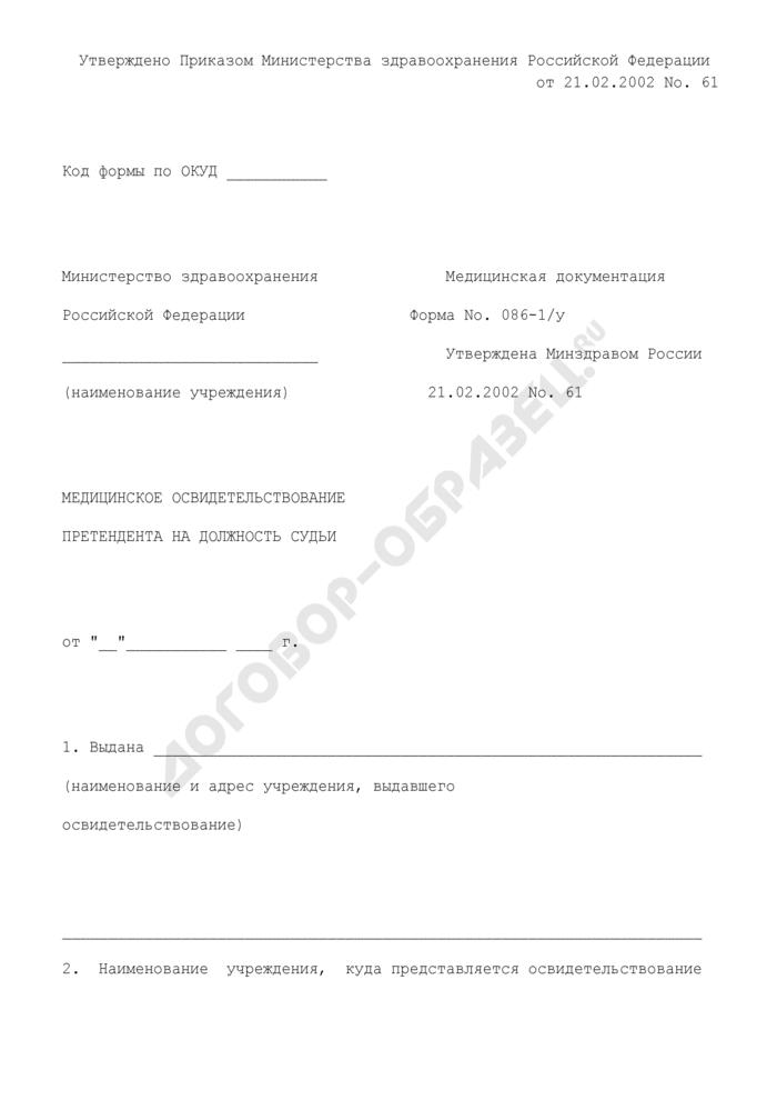 Медицинское освидетельствование претендента на должность судьи. Страница 1