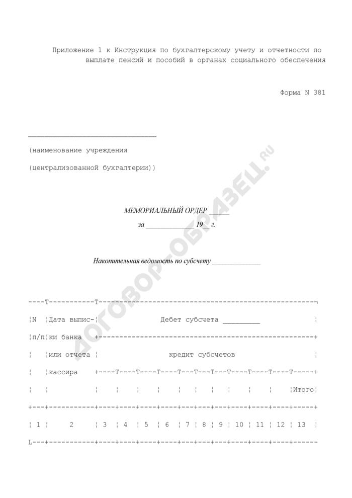 Мемориальный ордер - накопительная ведомость по учету средств, находящихся на бюджетных (текущих) счетах. Форма N 381. Страница 1