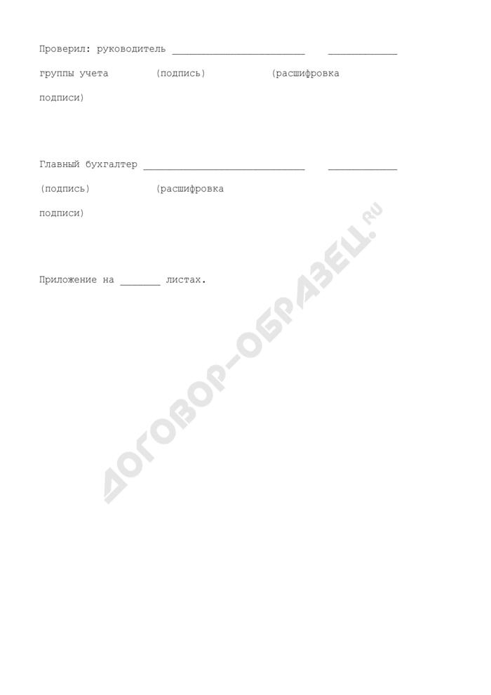 Мемориальный ордер - накопительная ведомость по учету средств, находящихся на бюджетных (текущих) счетах. Форма N 381. Страница 3