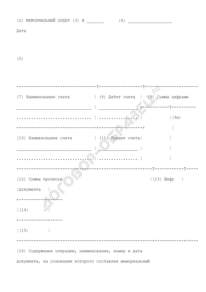 Мемориальный ордер (с полями, отведенными для проставления значения каждого из реквизитов). Страница 1