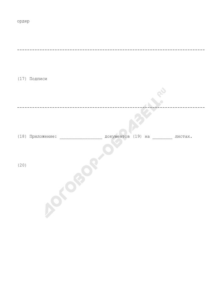 Мемориальный ордер (с полями, отведенными для проставления значения каждого из реквизитов). Страница 2