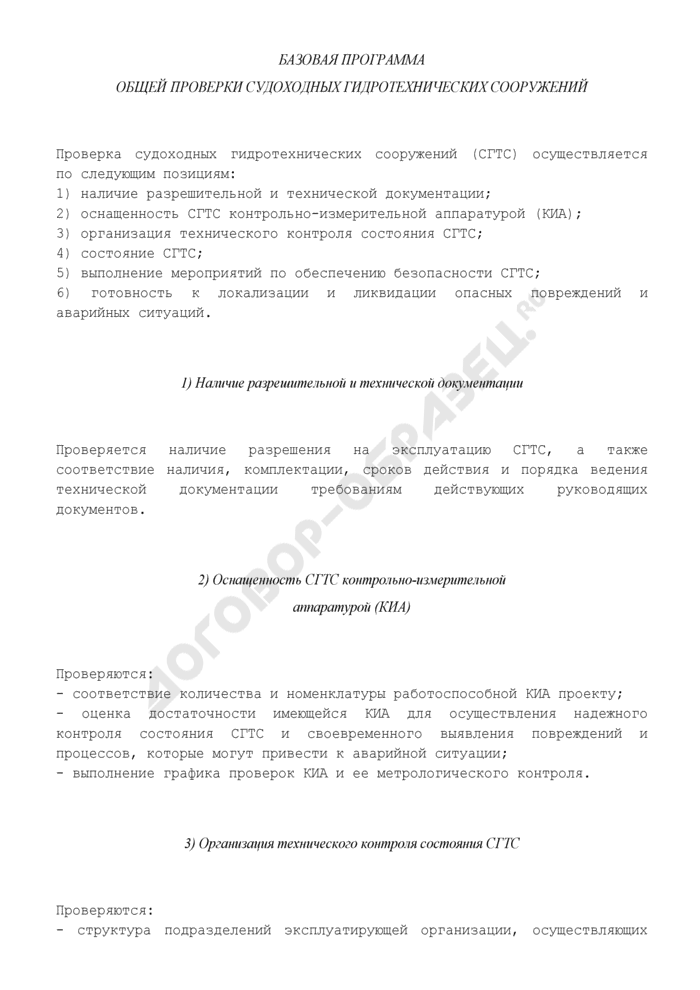 Базовая программа общей проверки судоходных гидротехнических сооружений. Страница 1