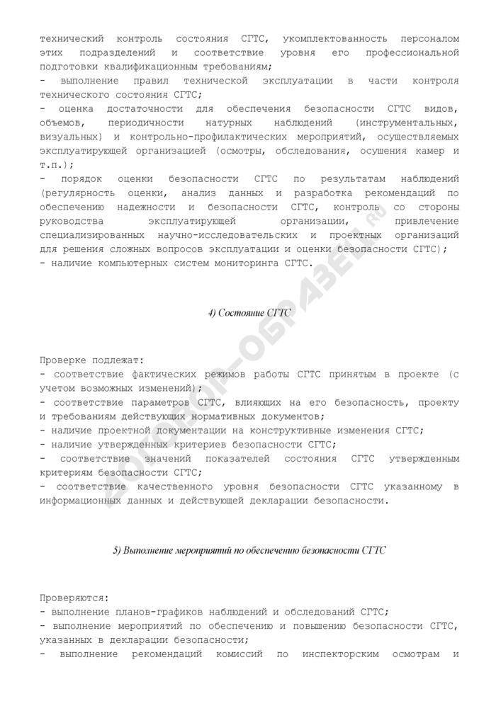 Базовая программа общей проверки судоходных гидротехнических сооружений. Страница 2