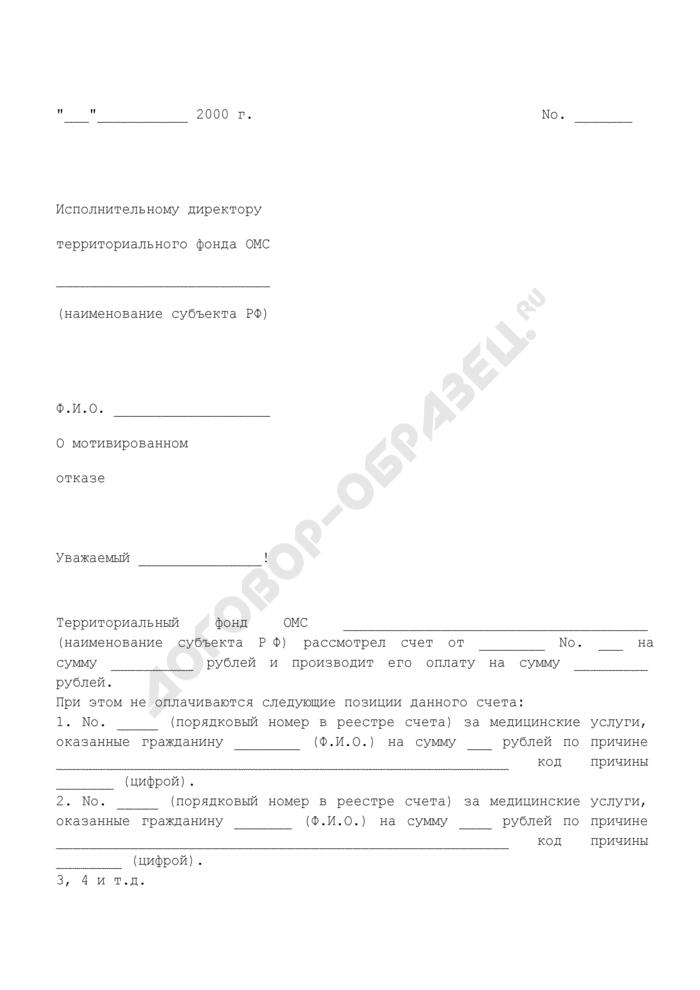 Мотивированный отказ от оплаты некоторых позиций счета за медицинские услуги. Страница 1