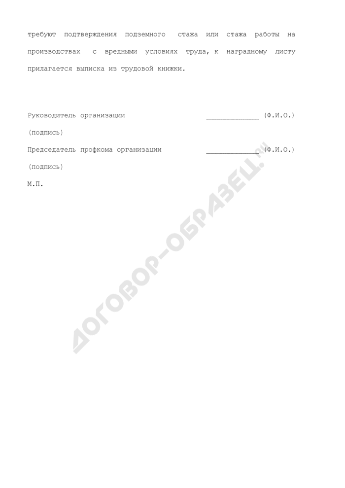 Наградной лист работников организаций и учреждений отраслей, находящихся в ведении Министерства промышленности и энергетики Российской Федерации. Страница 2