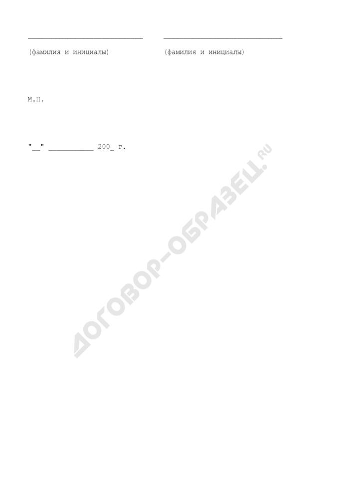 Наградной лист к нагрудному знаку отличия в Федеральном агентстве по атомной энергии. Страница 3