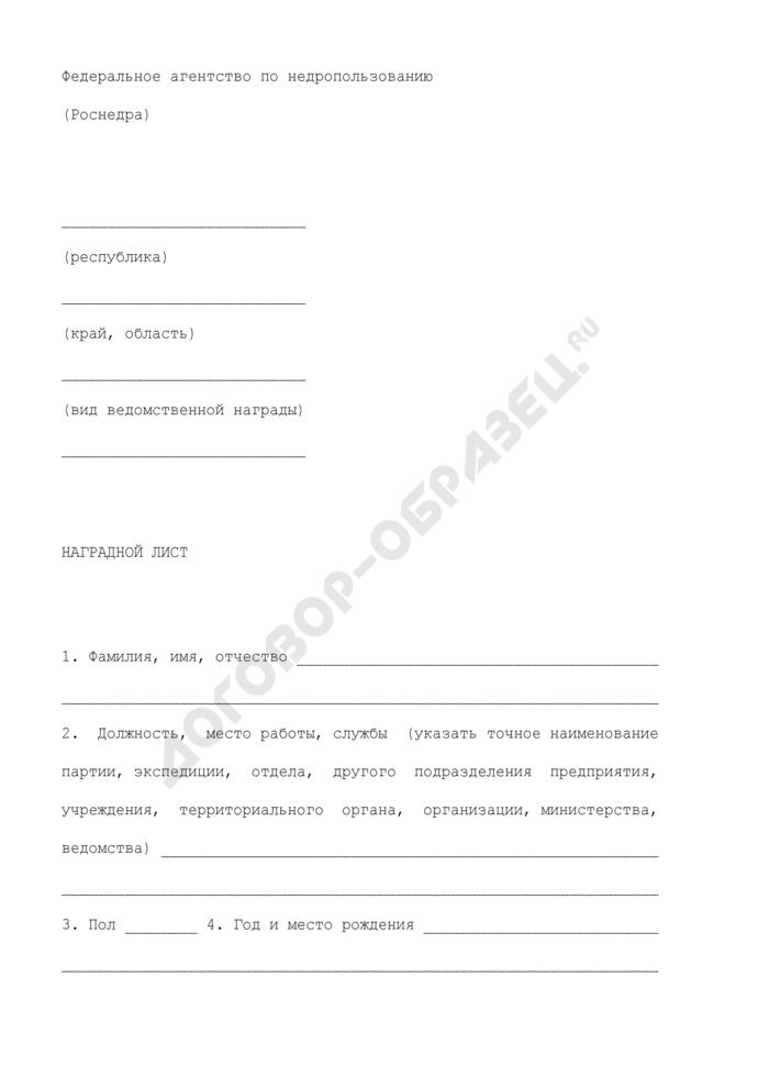 Наградной лист для представления к награждению почетной грамотой Федерального агентства по недропользованию. Страница 1
