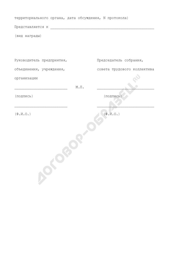 Наградной лист для представления к награждению почетной грамотой Федерального агентства по недропользованию. Страница 3