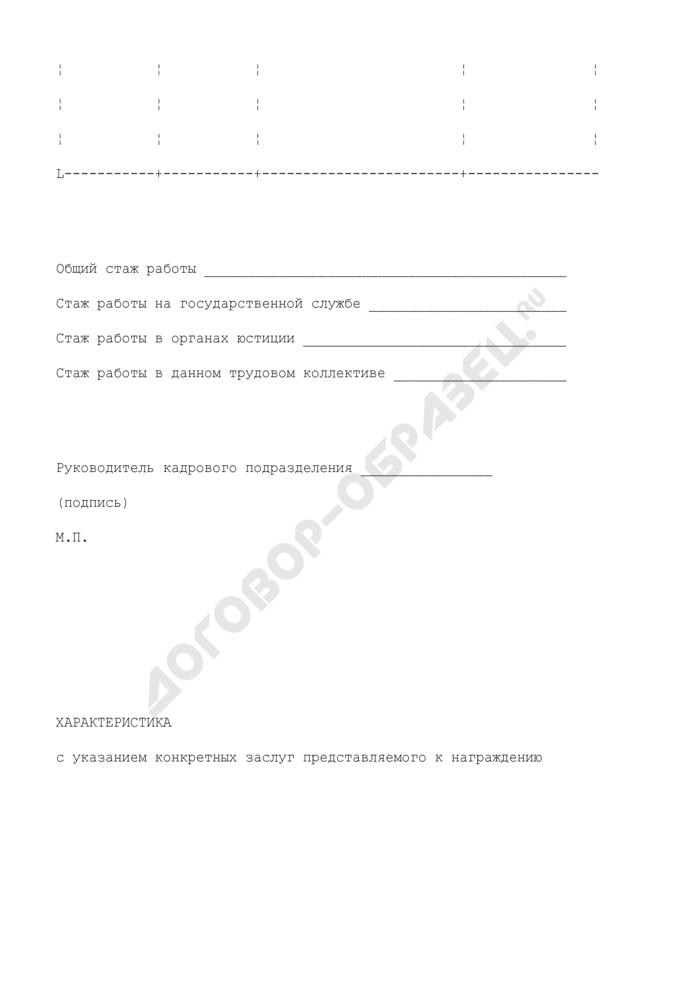 """Наградной лист для представления к награждению медалью Федеральной регистрационной службы """"За заслуги. Страница 3"""