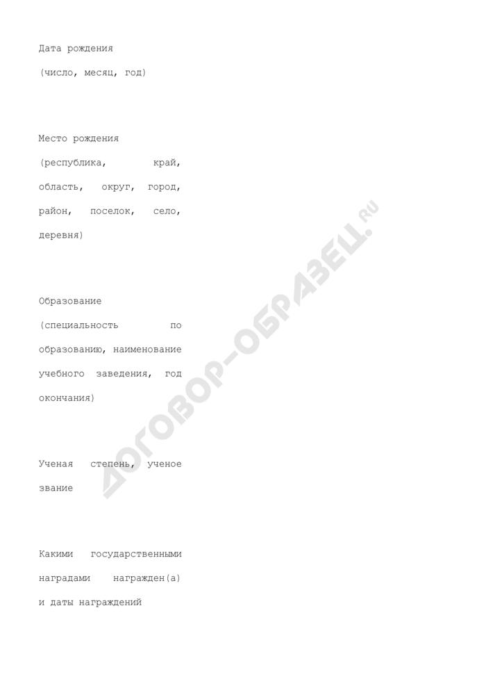 """Наградной лист для представления к награждению орденом """"Родительская слава. Страница 2"""