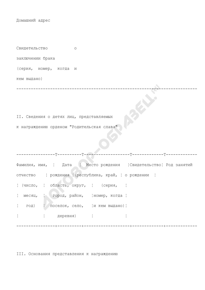 """Наградной лист для представления к награждению орденом """"Родительская слава. Страница 3"""