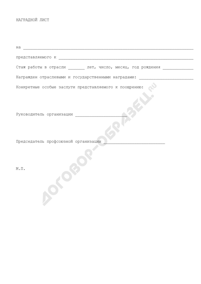 Наградной лист на каждого кандидата к награждению ведомственными наградами Министерства энергетики Российской Федерации (образец). Страница 1
