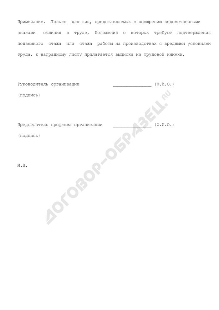 Наградной лист, представляемого к поощрению ведомственными знаками отличия в труде, Министерства промышленности и торговли Российской Федерации. Страница 2
