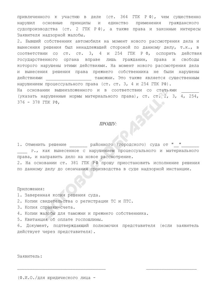 Надзорная жалоба лица, не принимавшего участия в деле, об отмене решения суда (по делу о признании недействительным паспорта транспортного средства). Страница 3