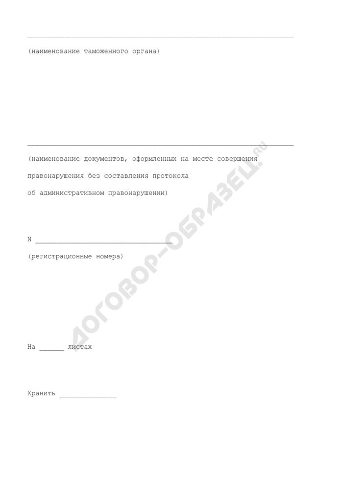 Надпись на обложке дела с постановлениями-квитанциями и постановлениями-предупреждениями. Страница 1