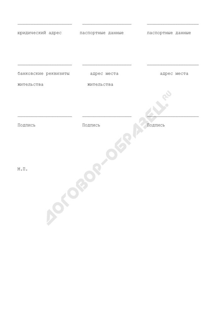 Наименование и количество дополнительных образовательных услуг, оказанных государственными и муниципальными образовательными учреждениями (приложение к примерной форме договора об оказании платных образовательных услуг государственными и муниципальными образовательными учреждениями). Страница 2