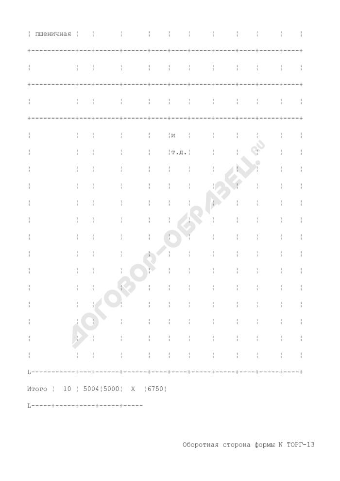 Накладная на внутреннее перемещение, передачу товаров, тары. Унифицированная форма N ТОРГ-13 (пример заполнения). Страница 3