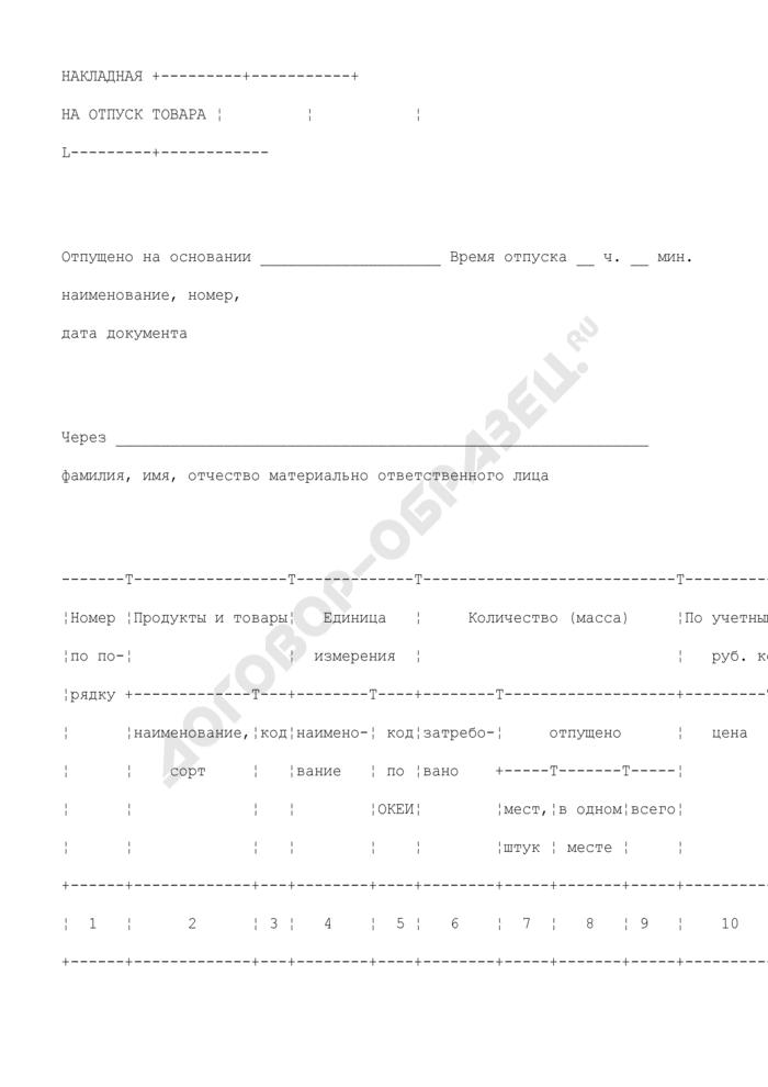 Накладная на отпуск товара (документация по учету операций в общественном питании). Унифицированная форма N ОП-4. Страница 2
