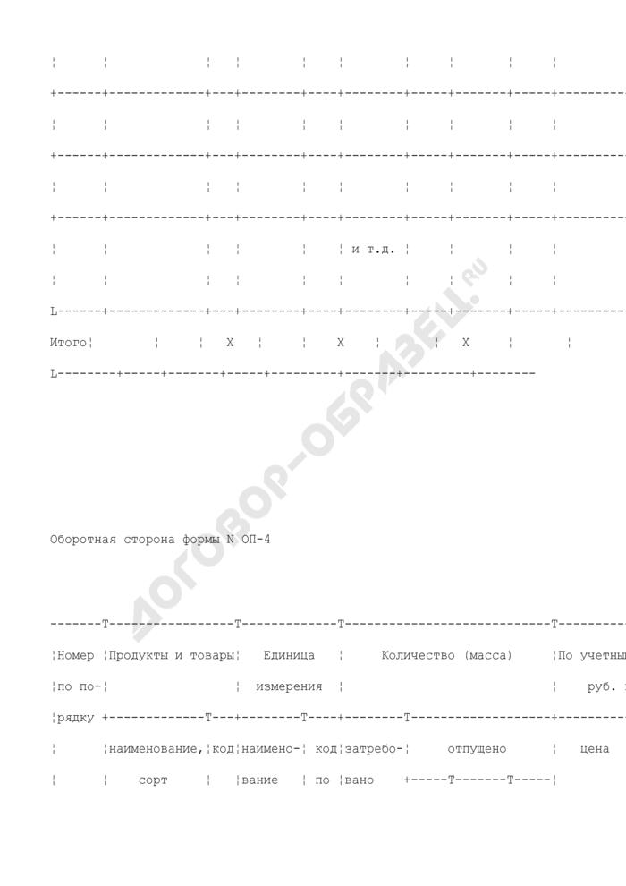 Накладная на отпуск товара (документация по учету операций в общественном питании). Унифицированная форма N ОП-4. Страница 3