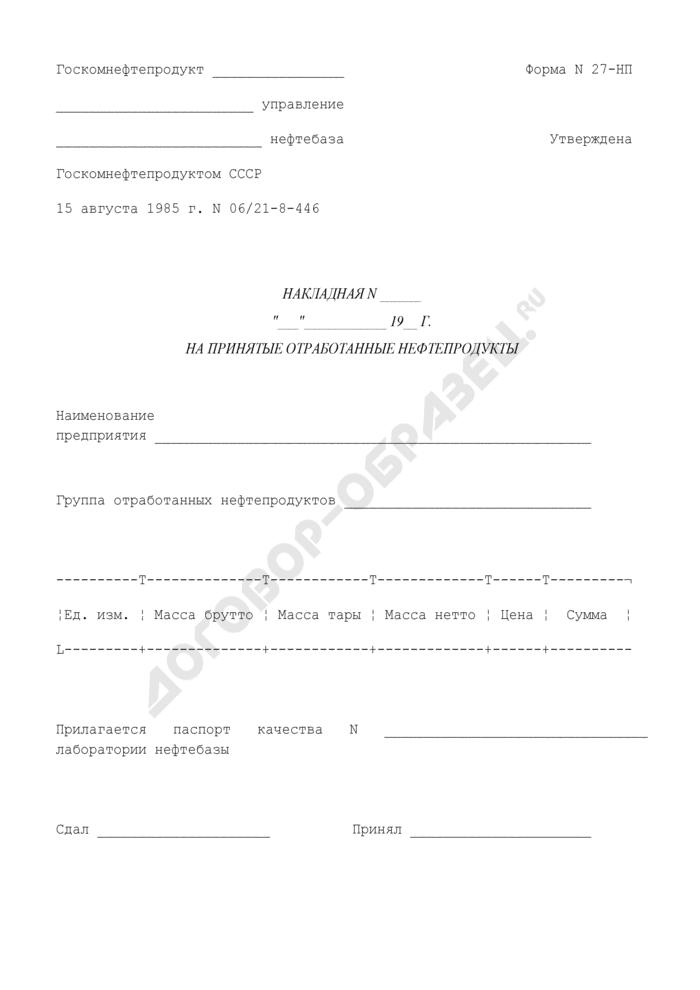Накладная на принятые отработанные нефтепродукты. Форма N 27-НП. Страница 1