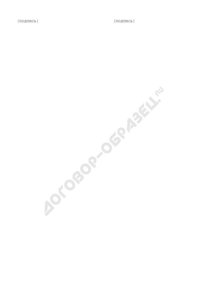 Накладная на принятые отработанные нефтепродукты. Форма N 27-НП. Страница 2