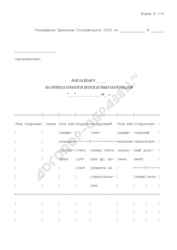 Накладная на приход бумаги и переплетных материалов. Форма N 1-б. Страница 1