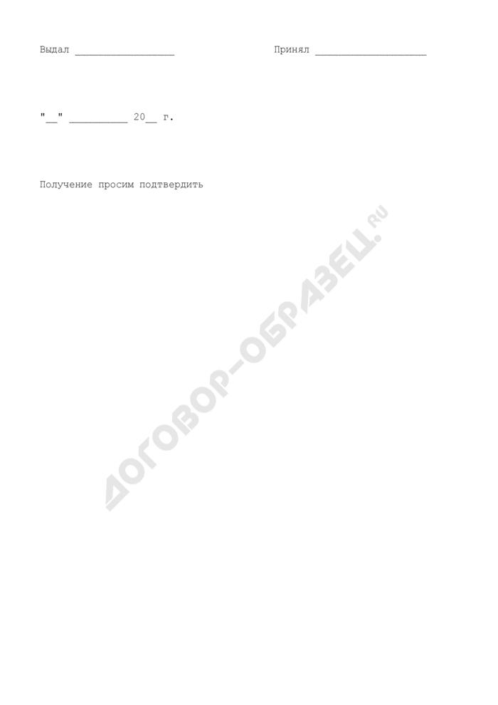 Накладная на списание израсходованных бланков виз в органах Федеральной миграционной службы России. Страница 2