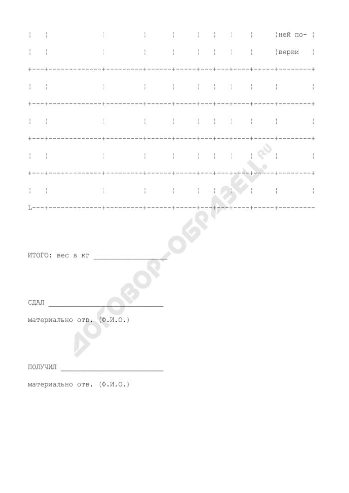 Накладная по приемке средств индивидуальной защиты на дезактивацию (рекомендуемая форма). Страница 2