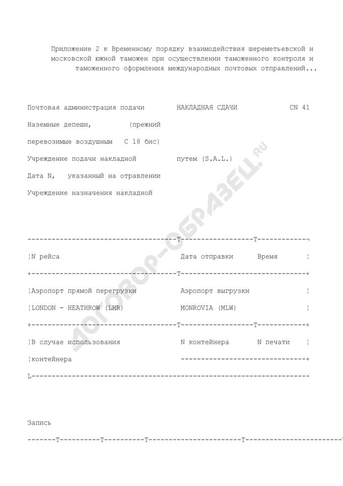 Накладная сдачи наземных депеш о прибытии товаров. Форма N CN 41. Страница 1