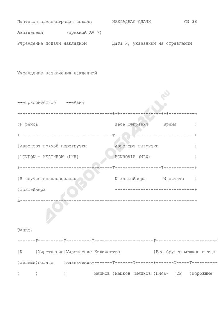 Накладная сдачи авиадепеши о прибытии товаров. Форма N CN 38. Страница 1