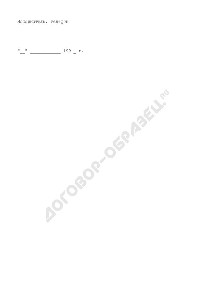 Направление (сопроводительное письмо) с решением о возможности помещения под таможенный режим временного ввоза (вывоза) товаров с частичным освобождением от уплаты таможенных платежей. Страница 2