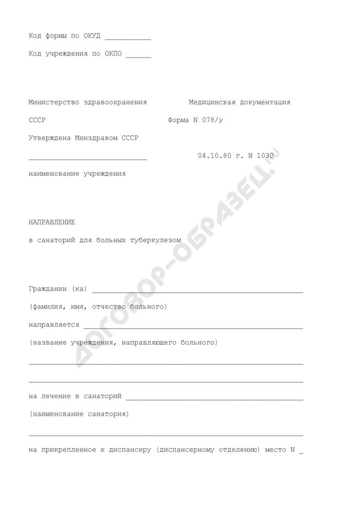 Направление в санаторий для больных туберкулезом. Форма N 078/у. Страница 1