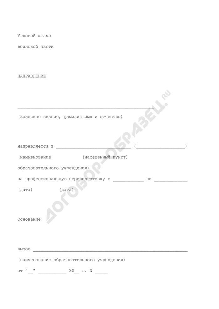 Направление военнослужащего внутренних войск министерства внутренних дел России в образовательное учреждение на профессиональную переподготовку. Страница 1