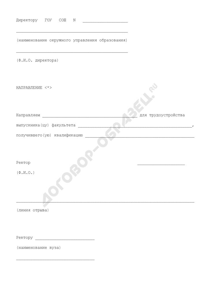 Направление выпускнику(це) учреждения высшего профессионального образования города Москвы для трудоустройства. Страница 1