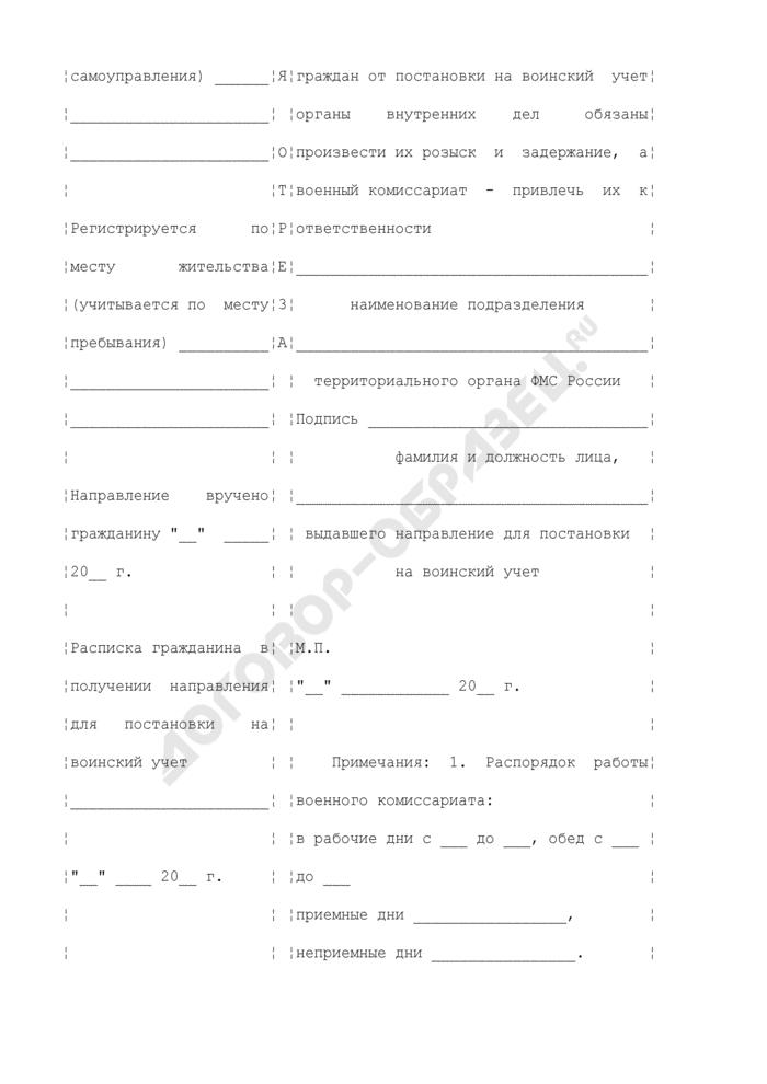 Направление гражданину для постановки на воинский учет. Страница 2