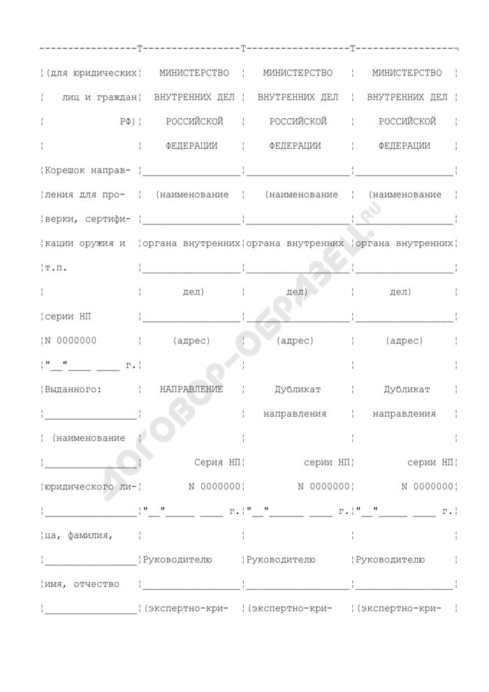 Направление для проверки, сертификации оружия (для юридических лиц и граждан Российской Федерации). Страница 1