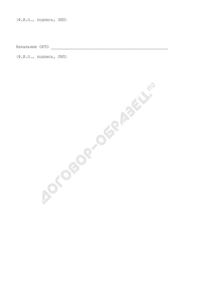 Направление для согласования выпуска товаров в соответствии с таможенным режимом. Страница 3