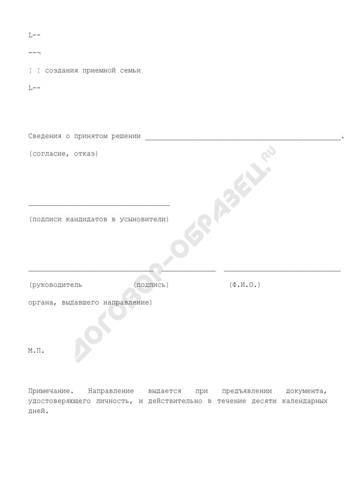 Направление кандидатам в усыновители на посещение ребенка. Страница 2