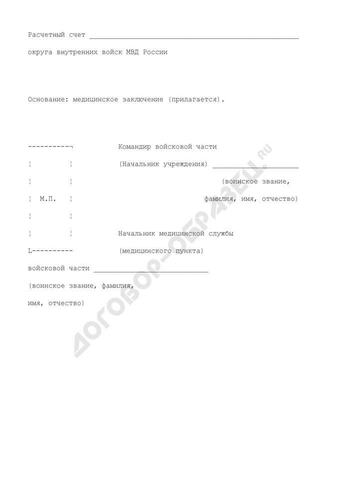 Направление на медицинское обследование (лечение) в учреждение здравоохранения военнослужащего внутренних войск МВД России. Страница 2