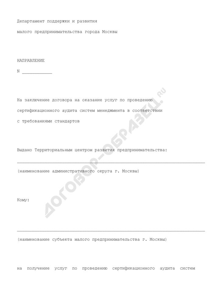 Направление на заключение договора на оказание услуг по проведению сертификационного аудита систем менеджмента в соответствии с требованиями стандартов. Страница 1