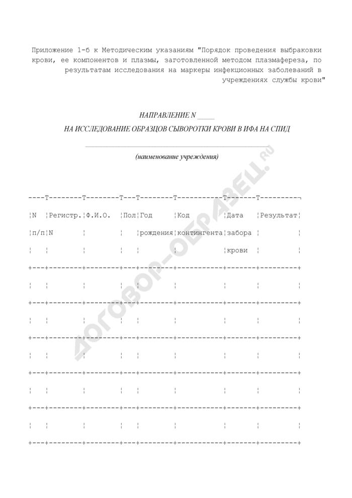 Направление на исследование образцов сыворотки крови в ИФА на СПИД в г. Москве. Страница 1