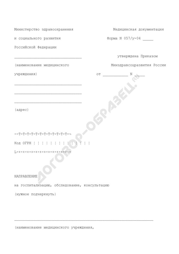 Направление на госпитализацию, обследование, консультацию. Форма N 057/у-04. Страница 1